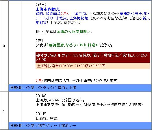 上海日程表2