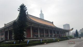 台北(3)国父記念館・台北101