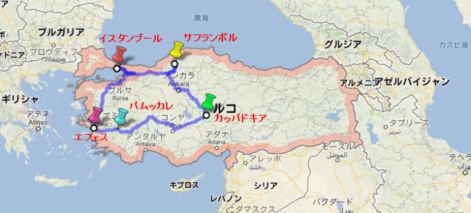 トルコ-周遊ルート