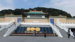 台北(2)忠烈祠・孔子廟・保安官・故宮博物院・台電大楼周辺