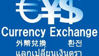 外貨両替は海外プリペイドカードがお得!