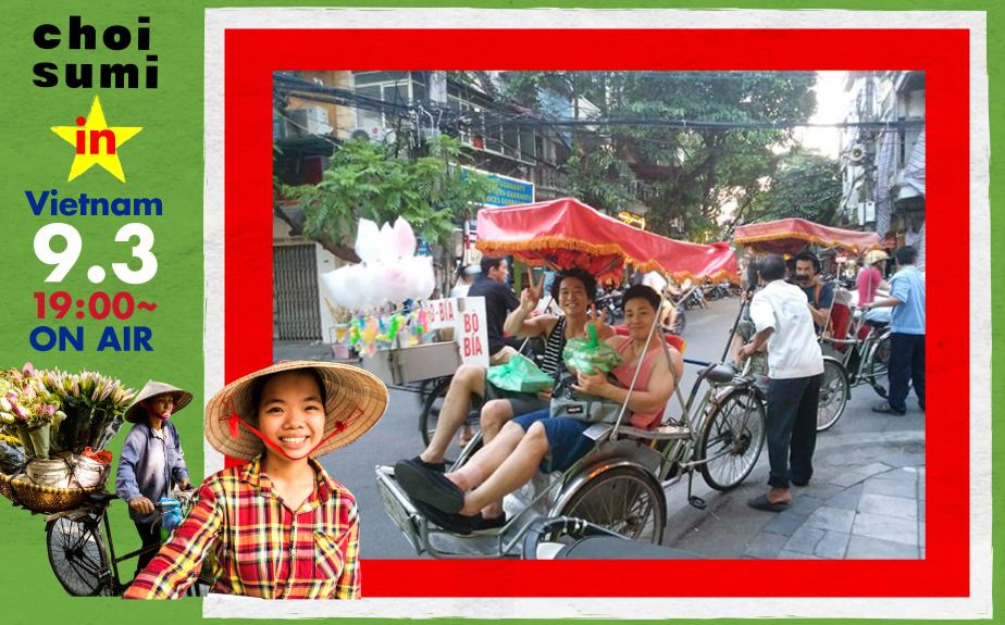 チョイ住みベトナム