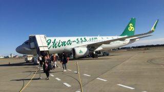 上海(12)上海から春秋航空で茨城空港へ