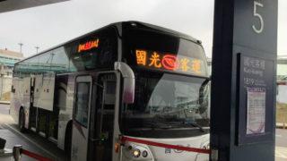 台北(2)桃園空港から台北市内へ