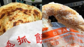 台北(9)『脆皮鮮奶甜甜圈』のドーナツ&『天津蔥抓餅』の葱餅