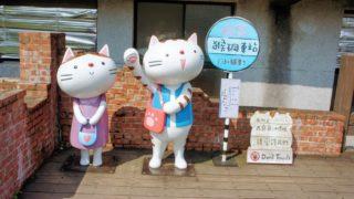 台北(12)猴硐猫村でネコ歩き