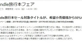 【50%OFF】Kindle旅行本フェア