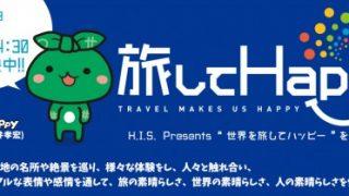 台湾旅行前には『旅してHappy』がおすすめ!