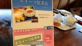 第6回スイーツ紅茶会 in 清澄庭園「涼亭」