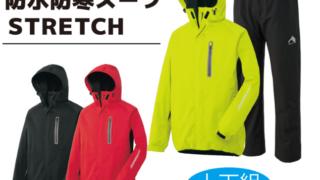 ワークマンの防水防寒スーツSTRETCH【PR】