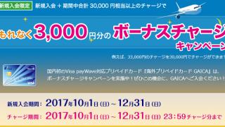 GAICAでもれなく3,000円分がもらえるキャンペーン実施中
