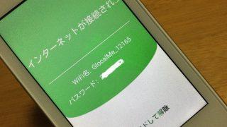 クラウドSIMの海外WiFiルーターGlocalMeを使ったレビュー
