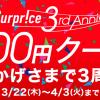 【2018年最新】Surprice! (サプライス)のクーポンコード