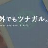 エクスモバイルの割引クーポン【海外WiFiルーター】