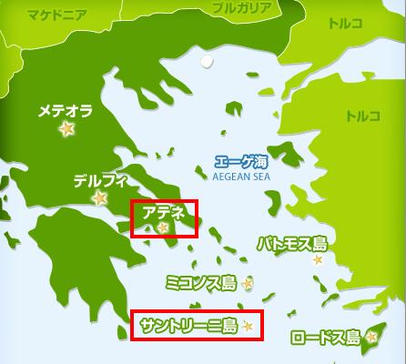 アテネ・サントリーニ地図