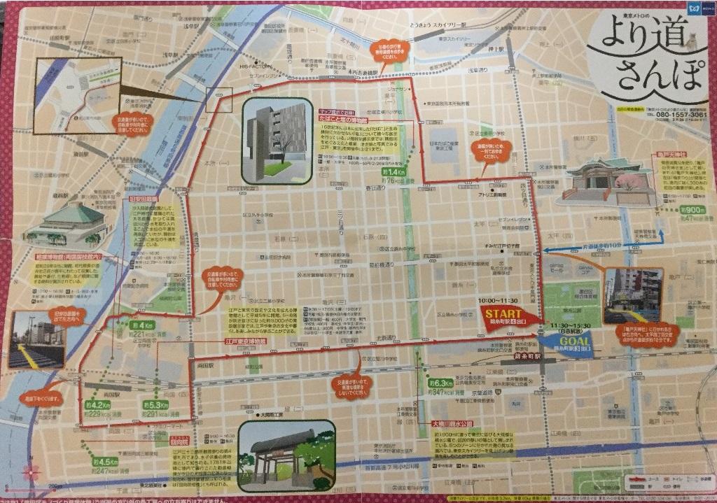 メトロ散歩地図