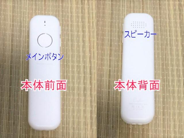 ili(イリー)本体