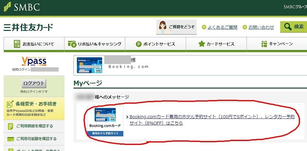 Booking.comカードでホテル予約