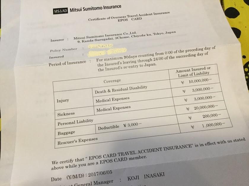 エポスカード保険加入証明書