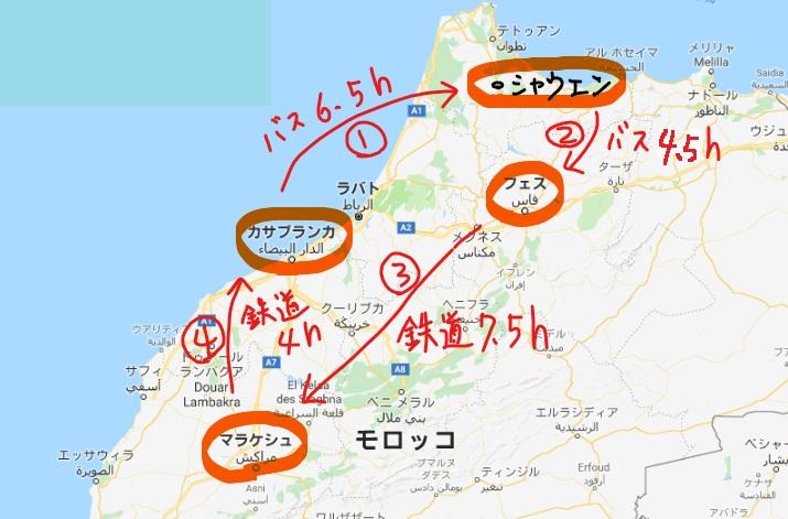 モロッコの移動時間