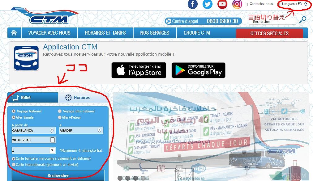 CTMバスチケットのネット予約方法
