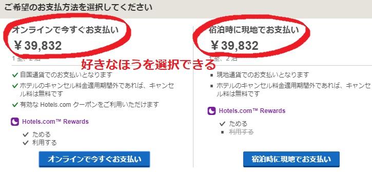 Hotels.com支払い方法