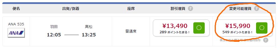 エアトリ国内航空券 日付変更