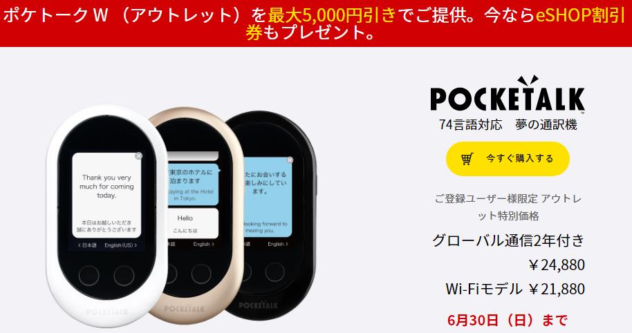 ポケトーク アウトレット5000円引きセール