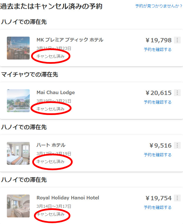 Booking.comキャンセル