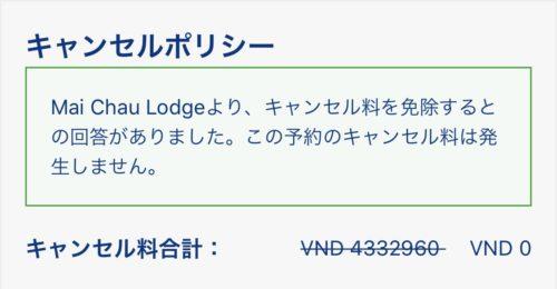 Booking.com返金不可キャンセル